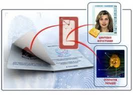 Новый биометрический пасспорт