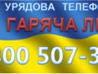 Правительственная  телефонная «ГОРЯЧАЯ ЛИНИЯ»