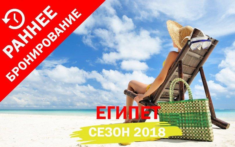 Египет раннее бронирование осень-зима 2018/2019