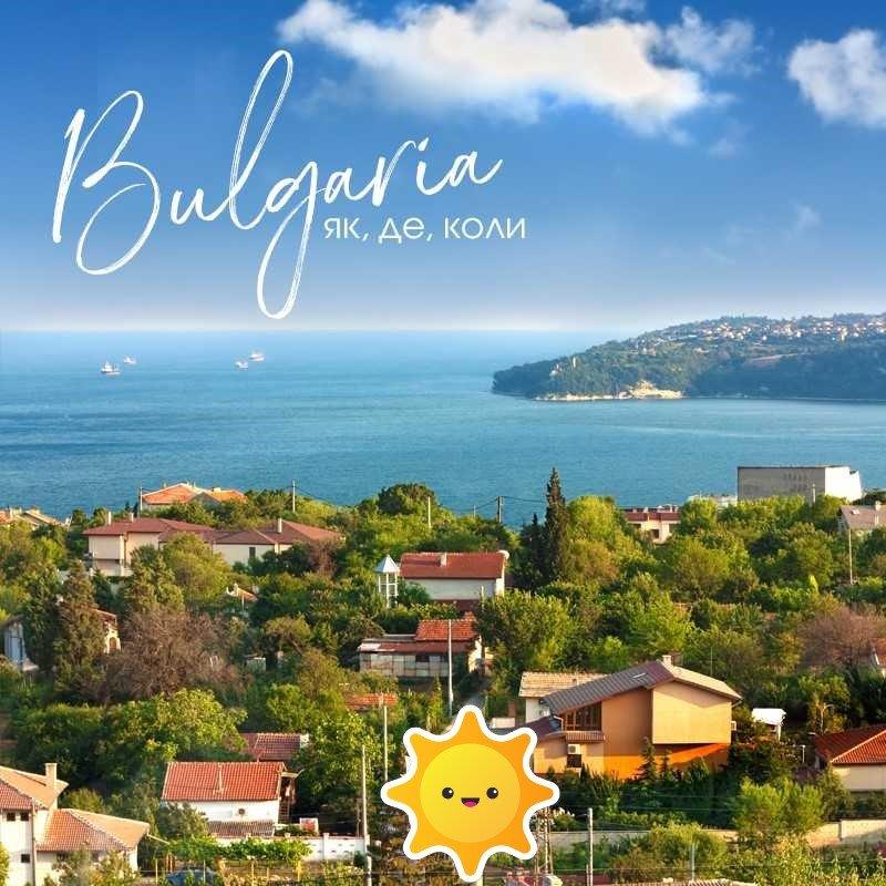 То що, летимо до Болгарії?